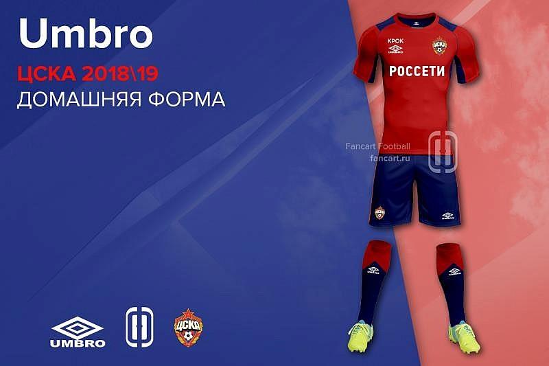 Какой будет новая форма ФК ЦСКА?