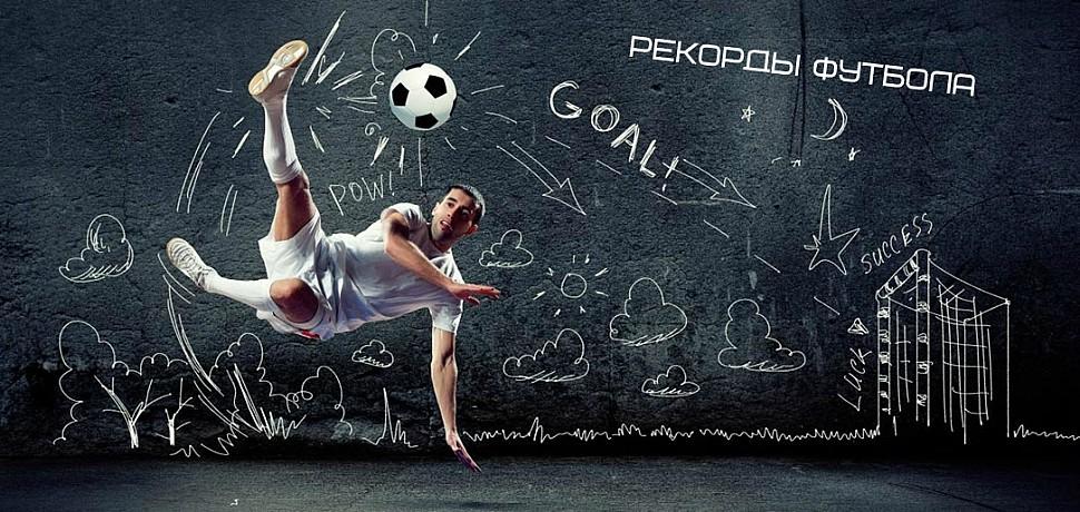 Топ 11 самых крутых футбольных рекордов