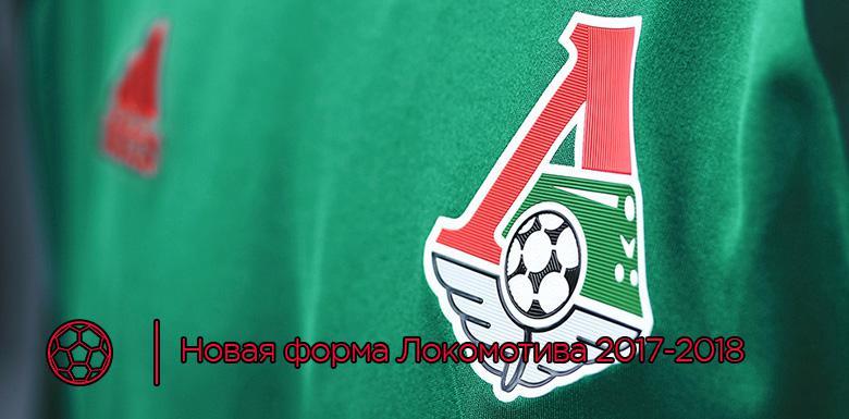 Новая форма ФК Локомотив 2017 2018